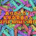 安室奈美恵さん①【SUPER MONKEY'S時代】