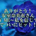 安室奈美恵さん②【TRY ME ~私を信じて~ 】でついにヒット!