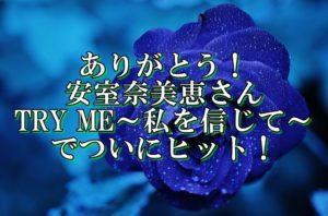 安室奈美恵さん②【TRY ME ~私を信じて~ 】でついにヒット!のアイキャッチ画像