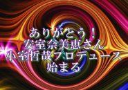 安室奈美恵さん③ 【小室哲哉プロデュース始まる】のアイキャッチ画像