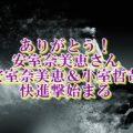 安室奈美恵さん④【安室奈美恵&小室哲哉タッグの快進撃始まる】
