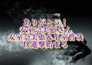 安室奈美恵さん④【安室奈美恵&小室哲哉タッグの快進撃始まる】のアイキャッチ画像