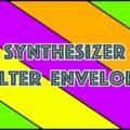 シンセサイザーの「フィルター・エンベロープ」