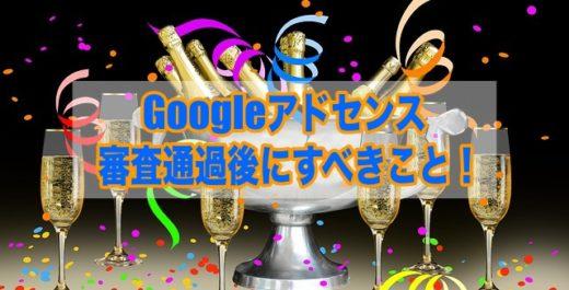 Googleアドセンス審査通過後にすべきこと! アイキャッチ画像