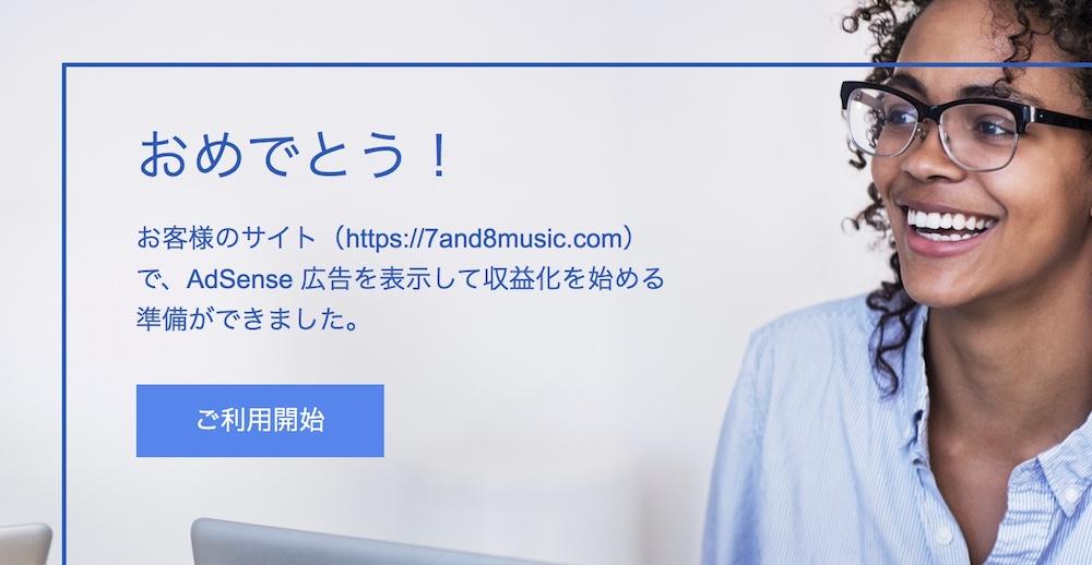 「adsense審査通過メール」イメージ