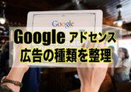 「Google アドセンス、広告の種類を整理」 アイキャッチ画像