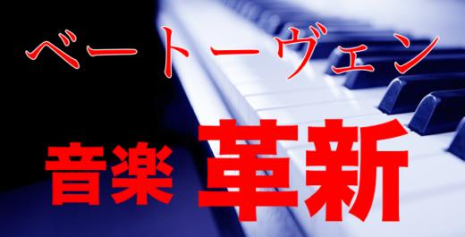 「ベートーヴェンが行った音楽革新」のアイキャッチ画像