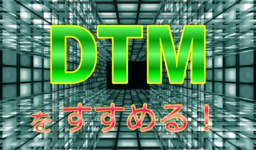 「DTMをおすすめする理由」のアイキャッチ画像