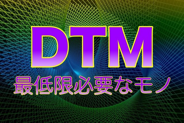 「DTMを始めるために最低限必要なモノ」のアイキャッチ画像