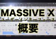 「MASSIVE Xの使い方。ユーザーインターフェースの概要」のアイキャッチ画像