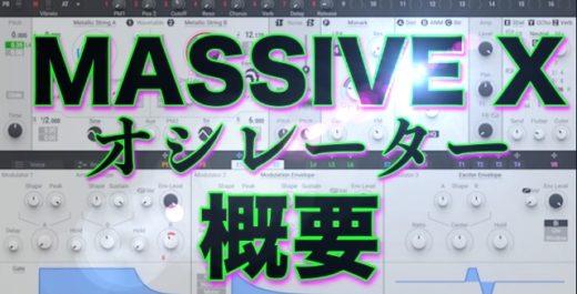「MASSIVE Xの使い方。オシレーターの概要」のアイキャッチ画像。