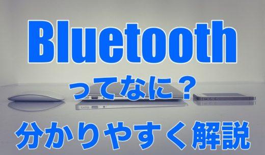Bluetoothとは何か?分かりやすく解説 のアイキャッチ画像