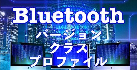 """""""Bluetoothとは何?【バージョン・クラス・プロファイル】について"""" のアイキャッチ画像"""
