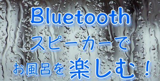 """""""Bluetoothスピーカーでお風呂を楽しむ!"""" のアイキャッチ画像"""