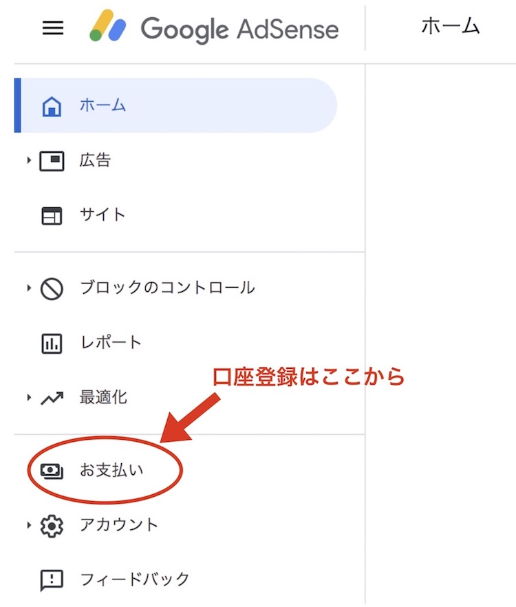 Googleアドセンス、口座登録手順 2の画像