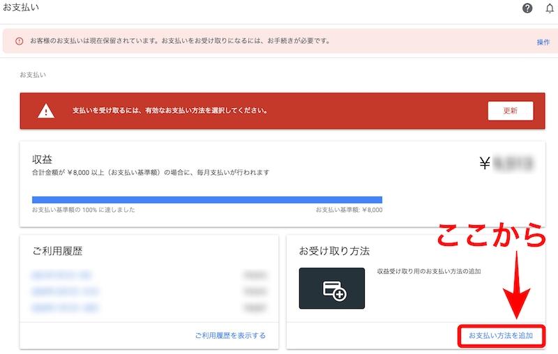 Googleアドセンス、口座登録手順3の画像