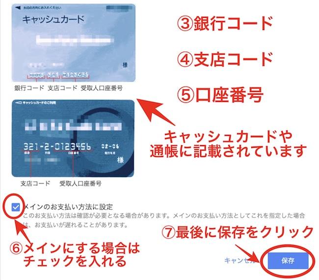 Googleアドセンス、口座登録手順6の画像