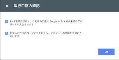 Googleアドセンス、口座登録手順7