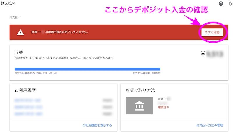 Googleアドセンス、口座登録手順9の画像