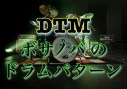"""""""【DTM】ボサノバのドラムパターンを学ぼう!"""" のアイキャッチ画像"""