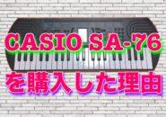 """""""ミニキーボード【CASIO SA-76】を購入した理由"""" のアイキャッチ画像"""