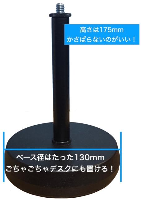卓上マイクスタンド、『K&M / 232B 』の説明図①