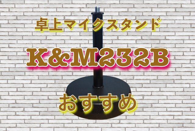 """""""卓上マイクスタンド は【K&M/232B 】がおすすめ!"""" のアイキャッチ画像"""