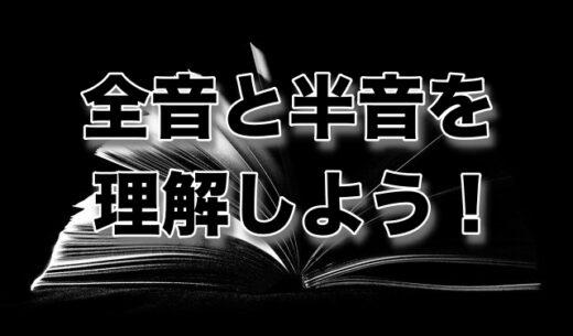 """""""【全音と半音】を理解しよう!"""" のアイキャッチ画像"""