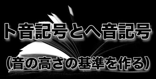 """""""【音楽理論】ト音記号とヘ音記号について"""" のアイキャッチ画像"""